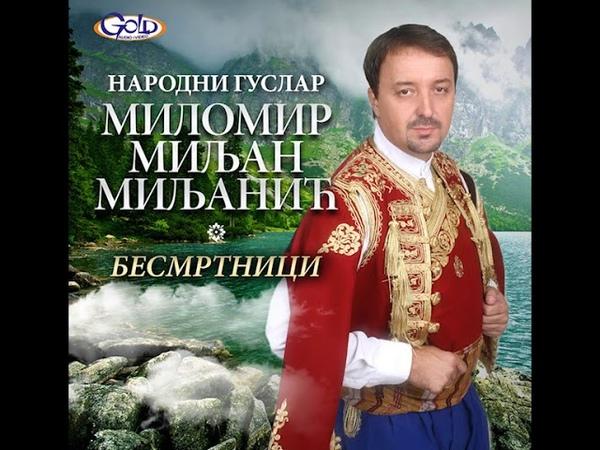Narodni guslar Milomir Miljan Miljanić Hajduk Veljko Audio 2006