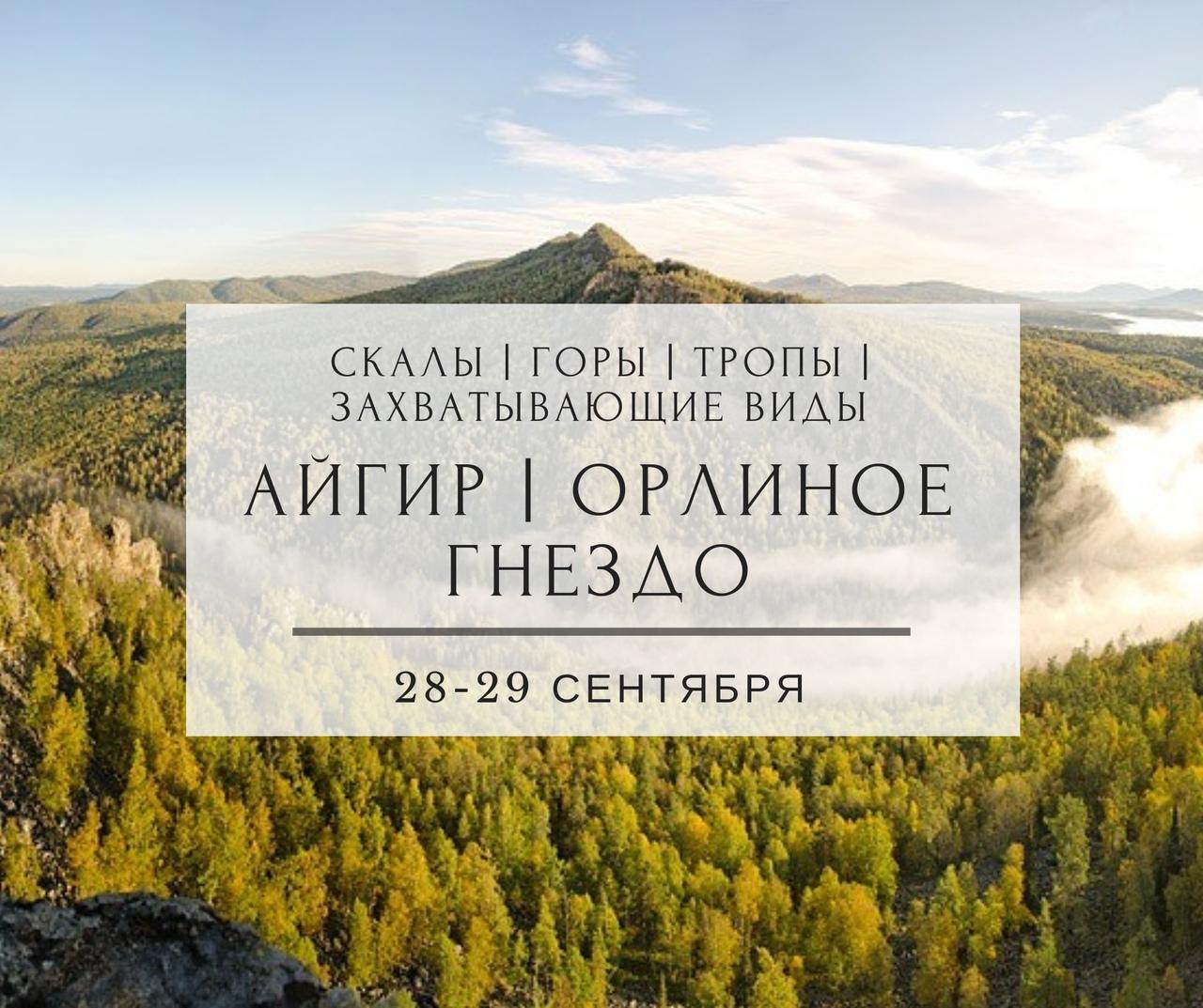 Афиша Тюмень АЙГИР / ОРЛИНОЕ ГНЕЗДО / 28-29 СЕНТЯБРЯ