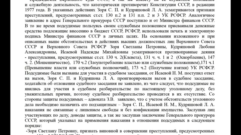 Советский Суд над расхитителями бюджета СССР МинфинСССР извещает Будьте бдительны