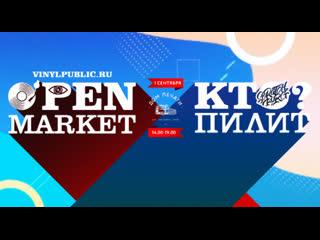 Vinylpublic.ru open market кто пилит? / dj worm