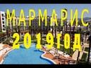 Отель Ideal Prime Beach 5* Турция Мармарис 2019г Обзор