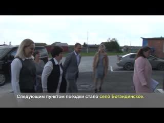 Рабочая поездка Светланы Ивановой