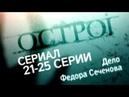 Острог Дело Федора Сеченова Сериал 21 25 серии