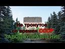 Заброшенное советское заводоуправление завода Химволокно