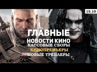 Главные новости из мира кино за прошедшую неделю! ()