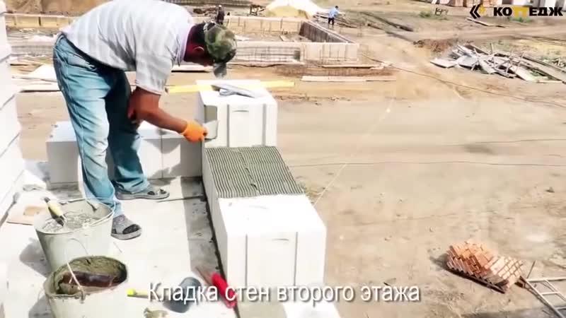 Этапы строительства дома из газобетона - Уголок строителя