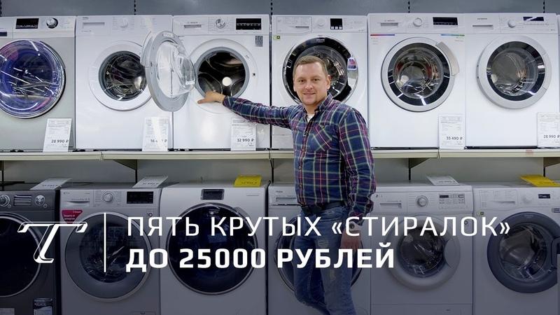 ТОП 5 стиральных машин до 25000 рублей 2018