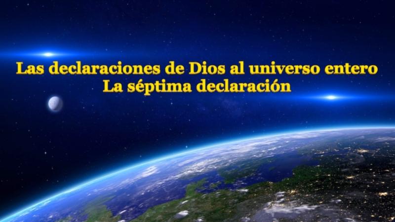 La Palabra de Dios | Las declaraciones de Dios al universo entero (La séptima declaración)