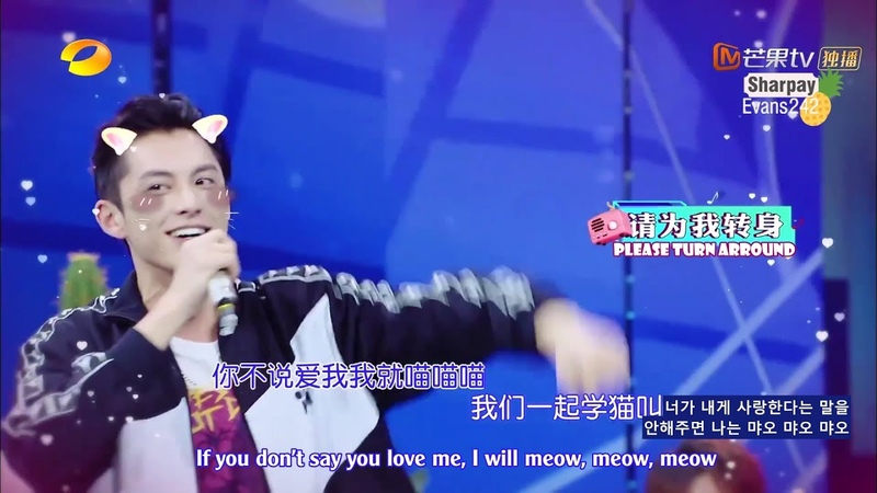 ENG Dylan Wang Learn to Meow 王鹤棣 学猫叫 Connor Leong Sincerely Yours 梁靖康 2018 08 11