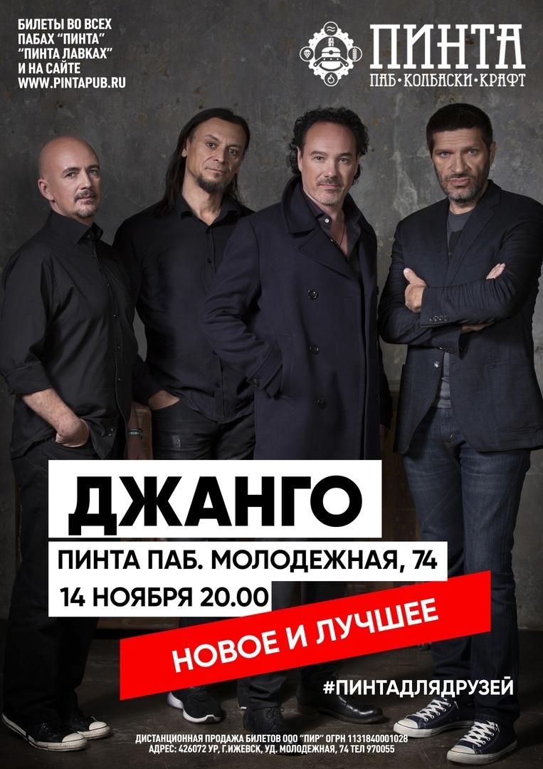 Афиша Ижевск Джанго / Новое и лучшее / 14.11 Пинта