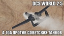 DCS World 2.5 A-10A против советских танков