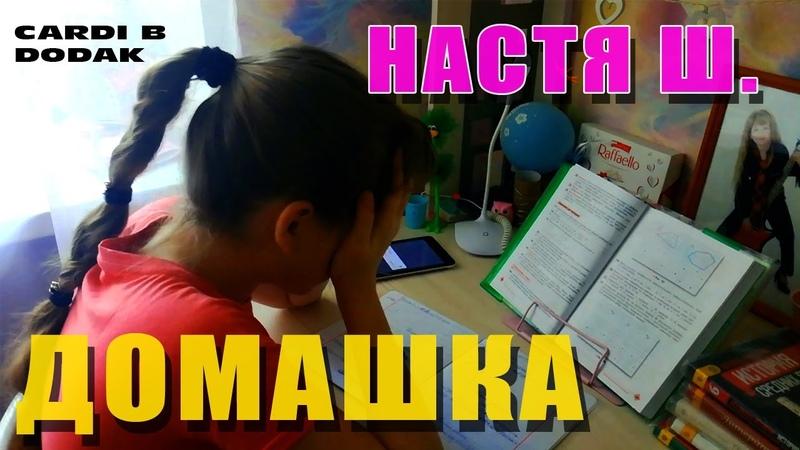Настя Ш Домашка Пародия на песню Bodak
