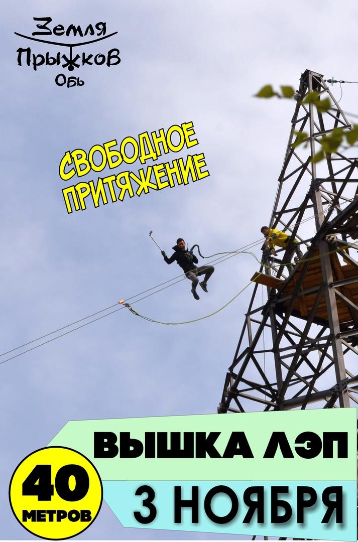 Афиша Новосибирск 03.11 ПРЫЖКИ С ВЕРЕВКОЙ