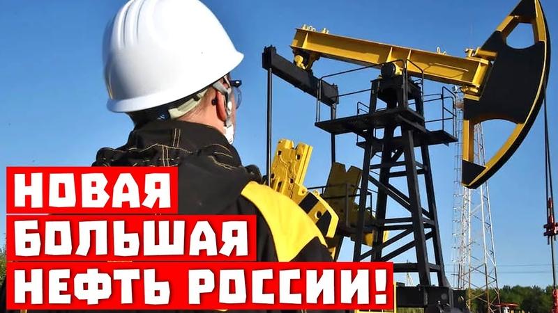 Секретный козырь Кремля! Новая большая нефть России!