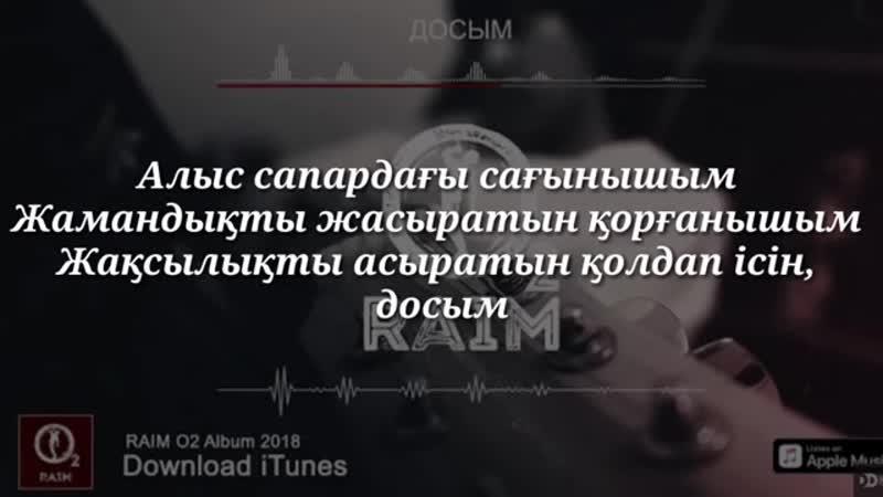 V альбом Райм mp4