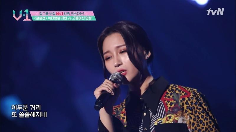 [V-1 1파이널 라운드] 드림캐쳐 시연 서울의 밤♪ V-1 3화