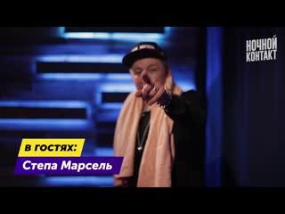 Вики Одинцова и группа Марсель в гостях у шоу Ночной Контакт