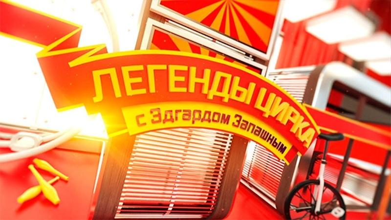 Легенды цирка с Эдгардом Запашным. Клоуны Мик и Мак