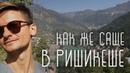 03 Ришикеш Город йогов и Битлов