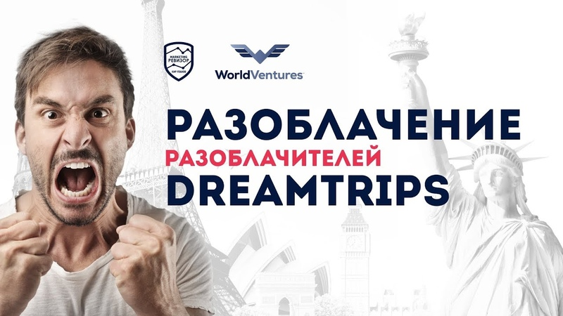 Dream trips! Разоблачение разоблачителей!