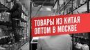 Товары оптом из Китая со склада в Москве | Elect Distribution