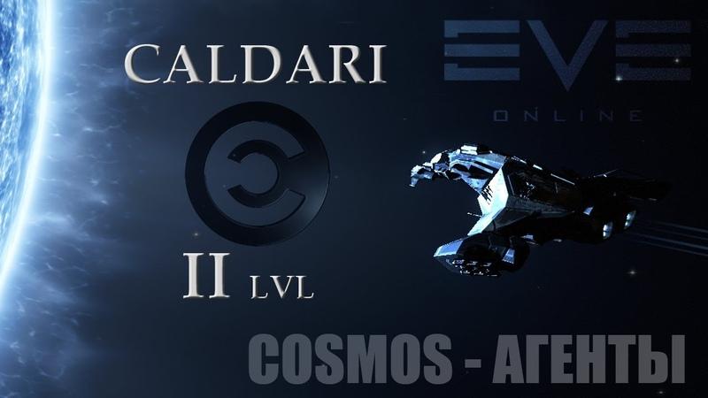 Eve online рационально проходим агентов COSMOS 2 го уровня Caldari