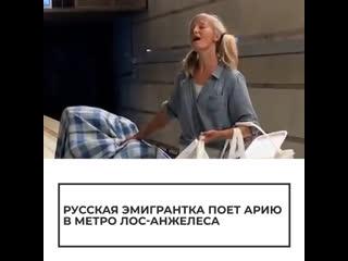 Бездомная россиянка поет в американском метро