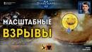 ВЗРЫВНОЙ МАТЧ: Протосс и Терран на празднике StarCraft II c Alex007