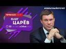 Олег Царёв в прямом эфире программы ОБРАТНЫЙОТСЧЁТ