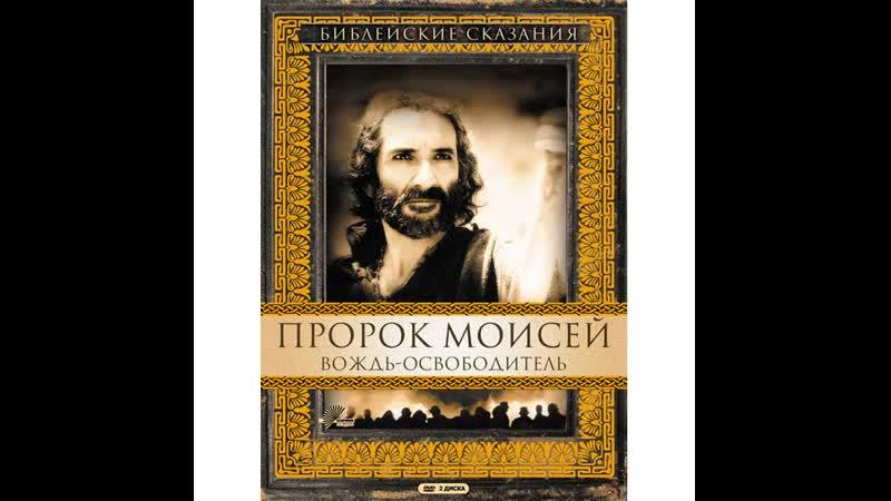 Библейские сказания Моисей The Bible Moses 1995 1 Серия