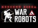 War robots • Женский взвод | Girs Squad. Loki mk2 Эпизод 1: Луна