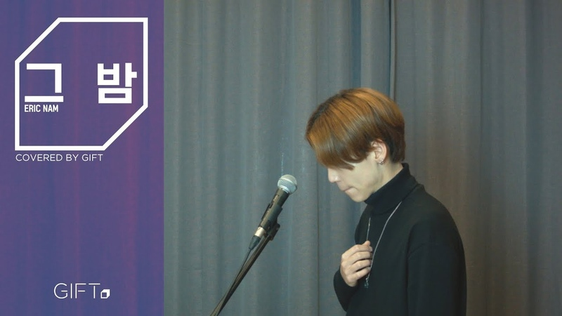 남자친구 OST - 그 밤(에릭남) COVER by GIFT(밴드 기프트)