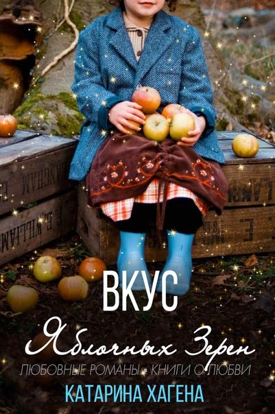 Хагена Катарина: «Вкус яблочных зерен»