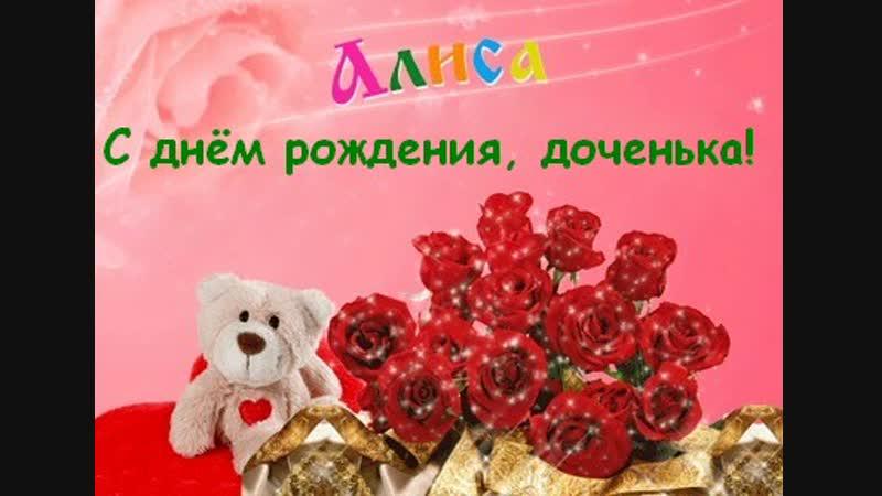 это удобный алиса поздравление на день рождения как молдова самая