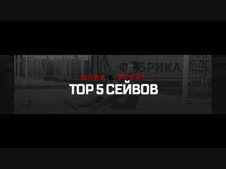 Топ-5/Сейвы/6тур - Зима/18-19