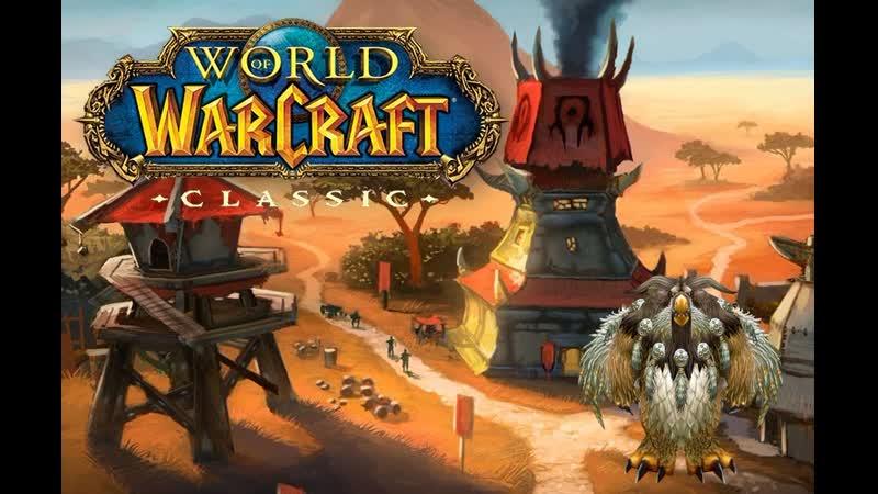 Путь Совы - RU Пламегор PVP - World of Warcraft Classic - За Орду Друид Баланс 30-31 лвл
