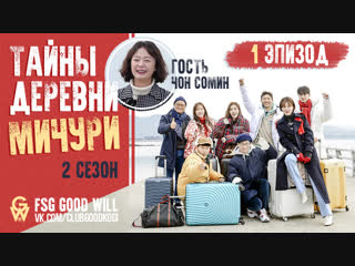 GW Village Survival, The EightТайны деревни Мичури S2 - Ep 01 рус.саб
