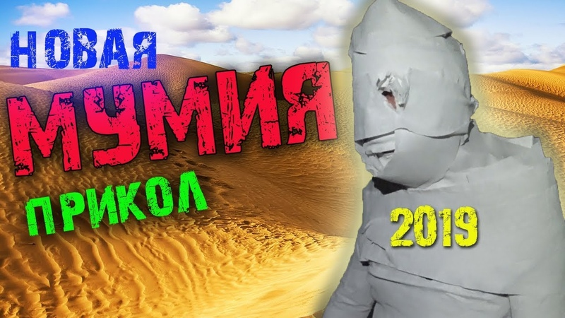 Мумия возвращается / Приколы 2019 / Отдых да даче / Имхотеп