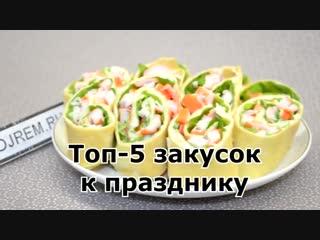 ТОП-5 закусок на праздничный стол - БЫСТРО и КРАСИВО