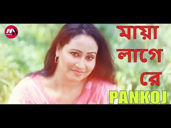মায়া লাগে রে । Pankoj Chowdhury Joy । Maya Lage Re | New Music Video | Monobina