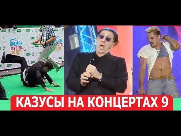 Казусы На Концертах Звезд Шоу Бизнеса 9 Пьяный Билан Лепс Егор Крид Бузова