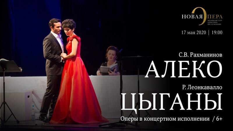 Алеко С В Рахманинова и Цыганы Р Леонкавалло Оперы в концертном исполнении