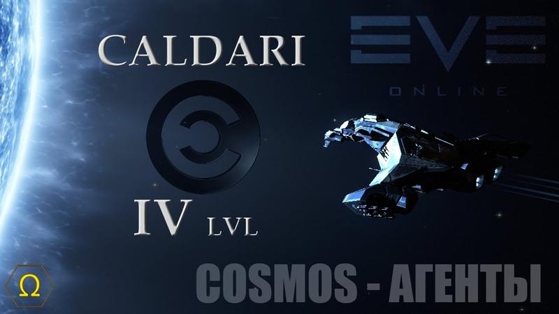 Eve online рационально проходим агентов COSMOS 4 го уровня Caldari