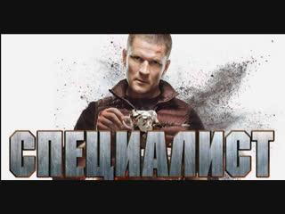 Cпeциaлиcт. Все серии подряд  HD Сериал,2019, боевик, криминал, триллер,HD,1080p
