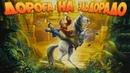 Дорога на Эльдорадо, вспомним | Gold and Glory: The Road to El Dorado