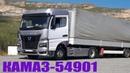 Новый магистральный тягач КАМАЗ-54901 с кабиной К5