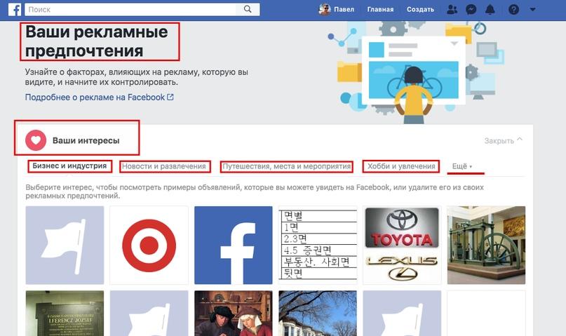 КАК ОБНОВЛЯЮТСЯ АУДИТОРИИ в Facebook?, изображение №1
