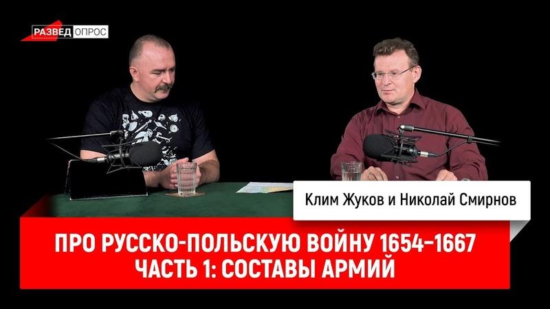 Николай Смирнов про русско-польскую войну 1654–1667 гг., часть 1: составы армий