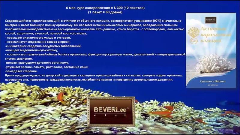 Активный Коралловый Кальций может применяться при лечении более 150 заболеваний