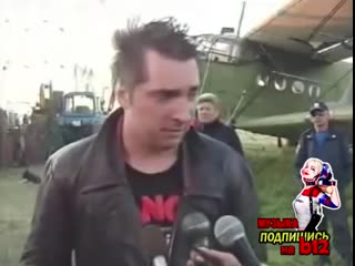Горшок против репортёрши Король и Шут / КиШ